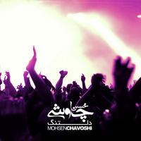 Mohsen Chavoshi - 'Deltang'