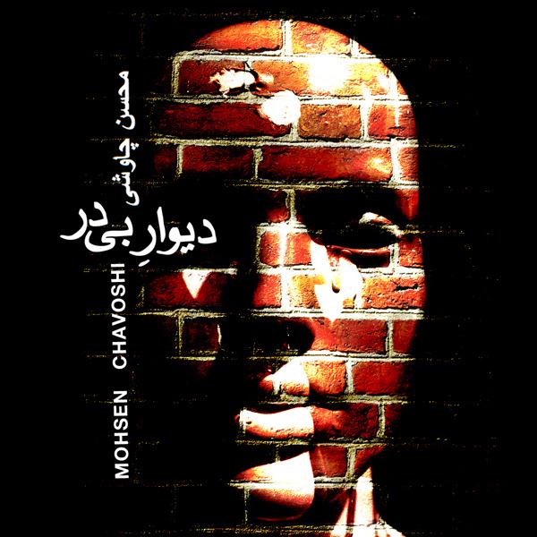 Mohsen Chavoshi - 'Divare Bi Dar'