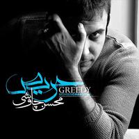 Mohsen Chavoshi - 'Gheire Mamoli'