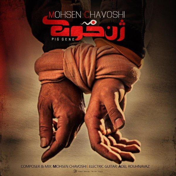 Mohsen Chavoshi - 'Halalam Kon'