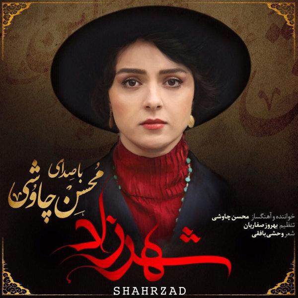 Mohsen Chavoshi - Shahrzad 1 (Soundtrack)