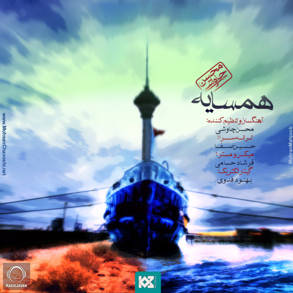 Mohsen Chavoshi - 'Hamsayeh'