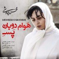 Mohsen Chavoshi - 'Havam Dobare Pase (Shahrzad)'
