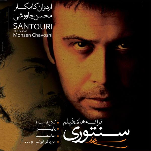 Mohsen Chavoshi - Santouri