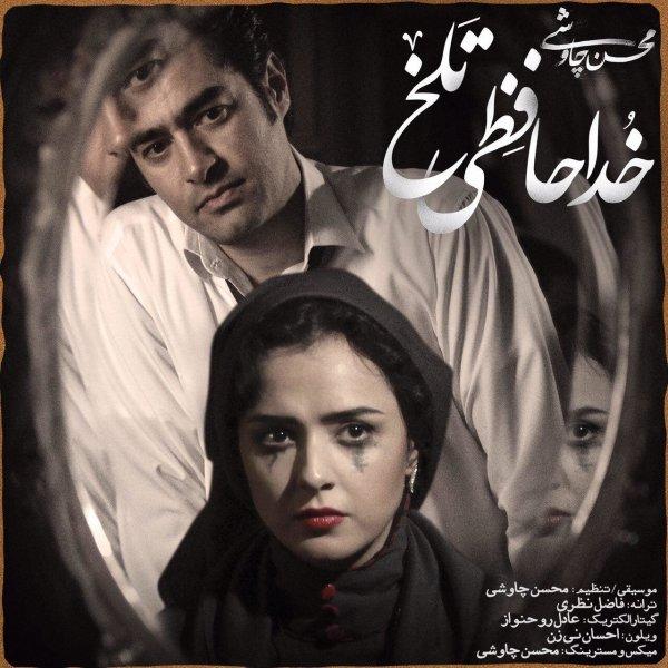 Mohsen Chavoshi - 'Khodahafezi Talkh (Shahrzad)'
