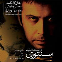 Mohsen Chavoshi - 'Man Ba To Khosham (Remix)'