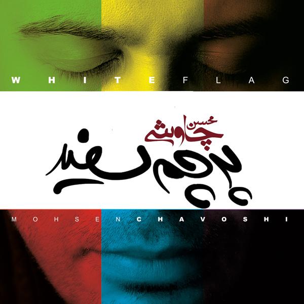 Mohsen Chavoshi - Parchame Sefid