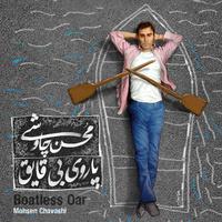 Mohsen Chavoshi - 'Parooye Bi Ghayegh'