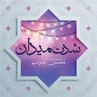 Mohsen Chavoshi - 'Shedate Meydan'