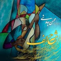Mohsen Chavoshi - 'Sharhe Alef'