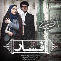 Mohsen Chavoshi & Sina Sarlak - 'Afsar (Shahrzad)'