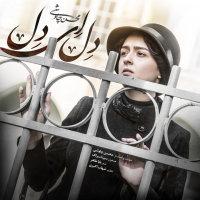 Mohsen Chavoshi & Sina Sarlak - 'Del Ey Del (Shahrzad)'