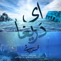 Mohsen Chavoshi & Sina Sarlak - 'Ey Darigha (Shahrzad)'