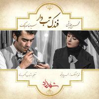 Mohsen Chavoshi & Sina Sarlak - 'Fandake Tabdar (Shahrzad)'