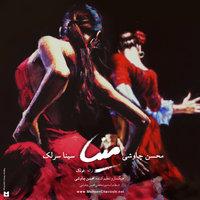 Mohsen Chavoshi & Sina Sarlak - 'Mina'