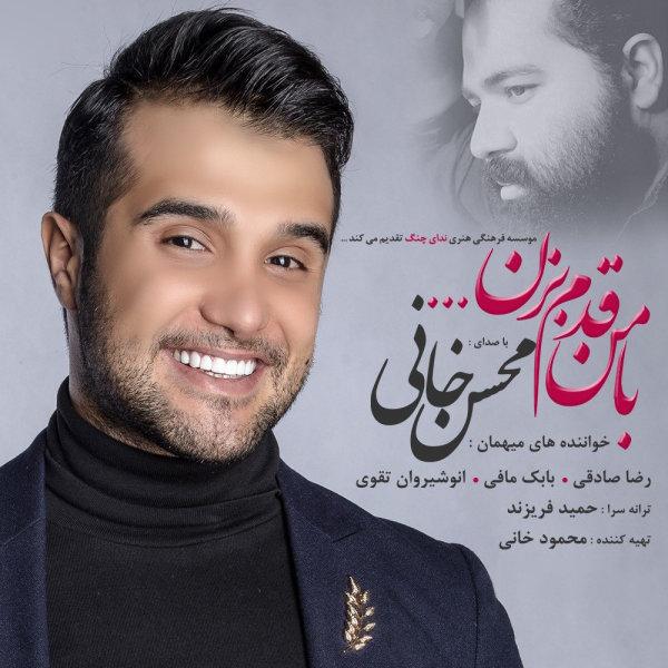 Mohsen Khani - To Chi (Ft Reza Sadeghi)