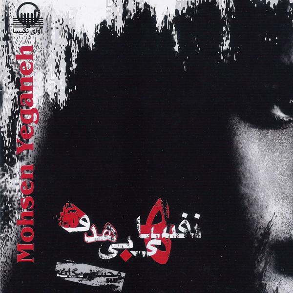 Mohsen Yeganeh - 'Akhe Dele Man'