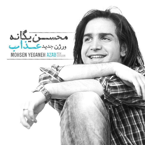 Mohsen Yeganeh - Azab (New Version)