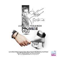 Mohsen Yeganeh - 'Behet Ghol Midam'