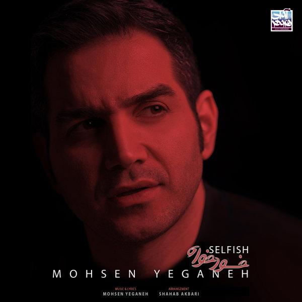 Mohsen Yeganeh - 'Khodkhah'