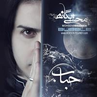 Mohsen Yeganeh - 'Nemizaram Khaste Shi'