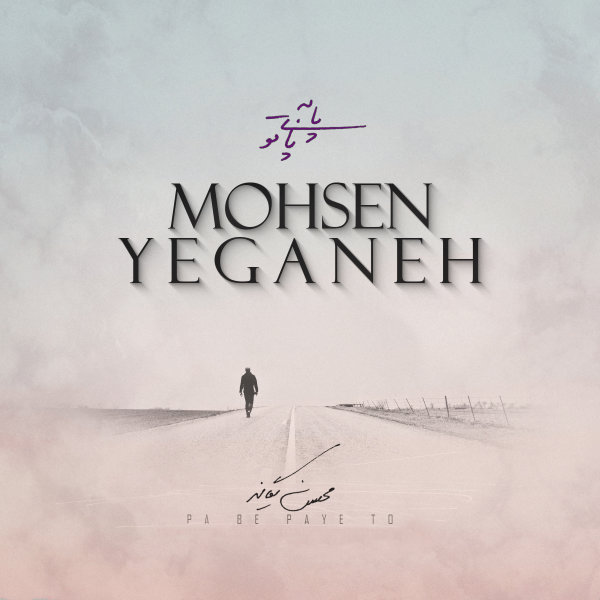 Mohsen Yeganeh - Pa Be Paye To (Acoustic Version)