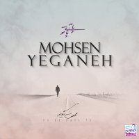 Mohsen Yeganeh - 'Pa Be Paye To'