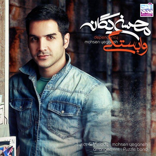 Mohsen Yeganeh - 'Vabastegi'