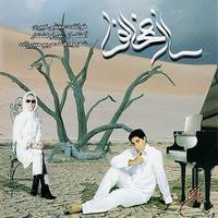 Mojtaba Kabiri - 'Saze Mokhalef'
