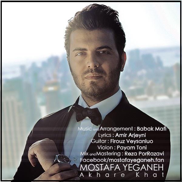 Mostafa Yeganeh - 'Akhare Khat'