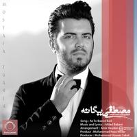 Mostafa Yeganeh - 'Az To Baeed Bood'