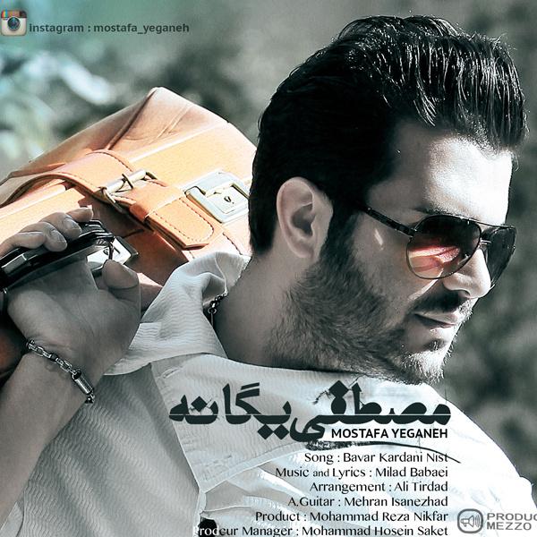 Mostafa Yeganeh - 'Bavar Kardani Nist'