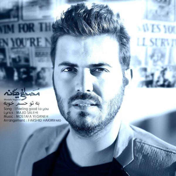 Mostafa Yeganeh - 'Be To Hessam Khoobe'
