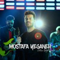Mostafa Yeganeh - 'Delam Eshgh Lazeme'