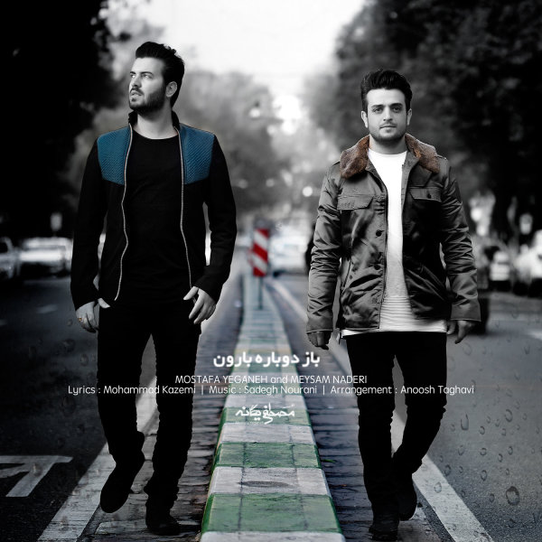 Mostafa Yeganeh & Meysam Naderi - 'Baz Dobareh Baroon'