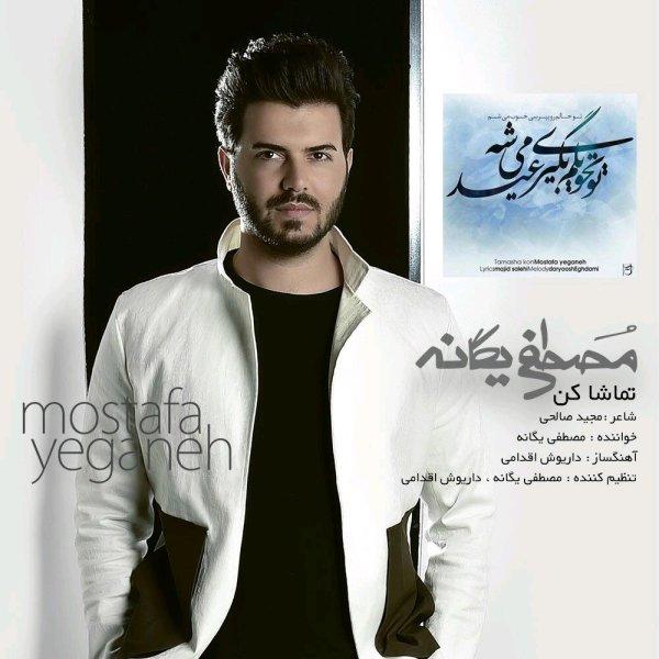 Mostafa Yeganeh - 'Tamasha Kon'