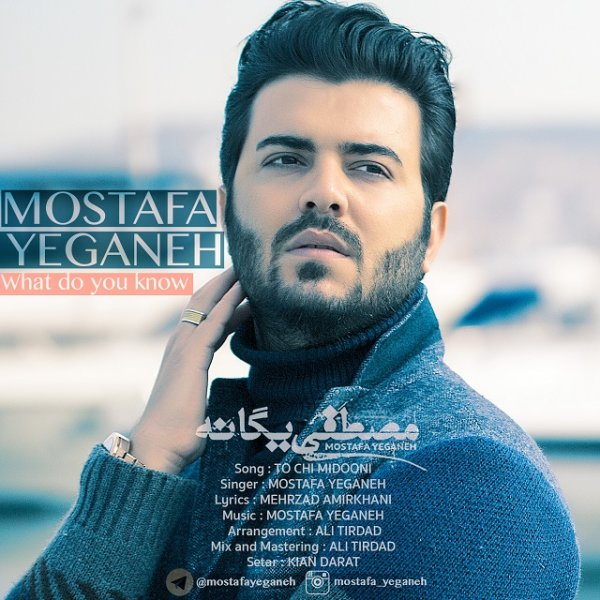 Mostafa Yeganeh - 'To Chi Midooni'