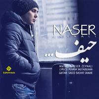 Naser Zeynali - 'Heyf'