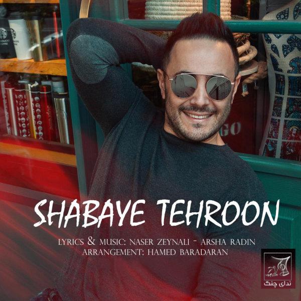 Naser Zeynali - 'Shabaye Tehroon'