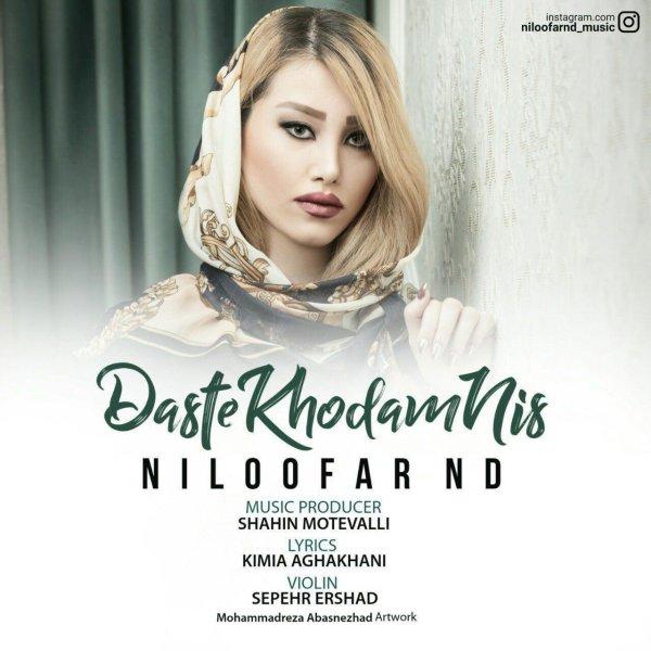 Niloofar Nd - 'Daste Khodam Nist'