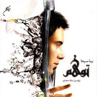 Nima Masiha - 'Nazaninam Khoda Hafez'