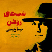 Nima Raeisi - 'Shabhaye Rooshan'