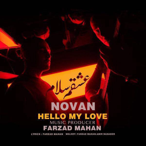 Novan - 'Eshgham Salam'