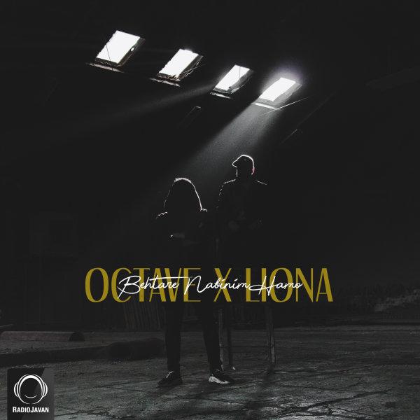 Octave & Liona - 'Behtare Nabinim Hamo'