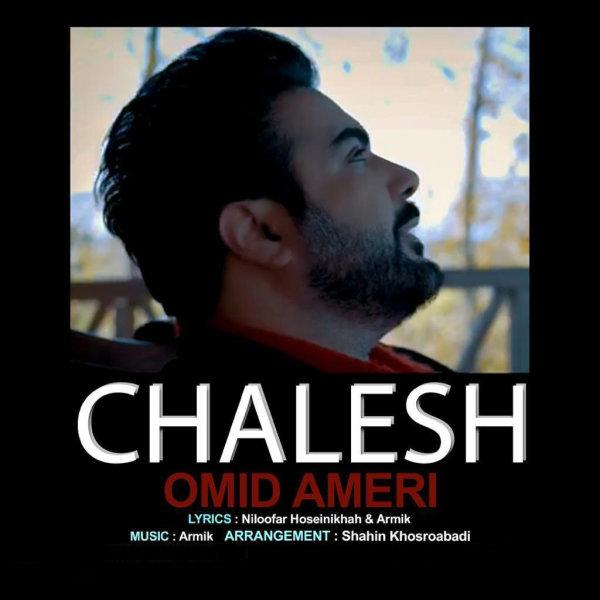 Omid Ameri - 'Chalesh'