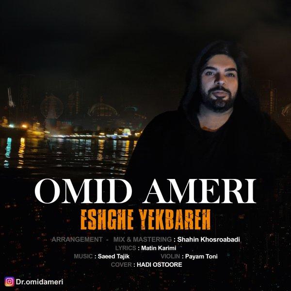 Omid Ameri - Eshghe Yekbareh
