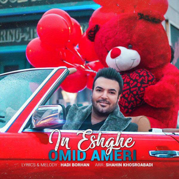 Omid Ameri - In Eshghe