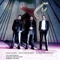 Omid Ameri - 'Irane Man (Ft Mojtaba Kabiri & Alireza Roozegar)'