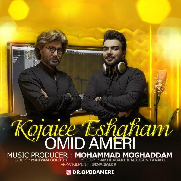 Omid Ameri - Kojaiee Eshgham