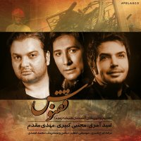 Omid Ameri ,Mojtaba Kabiri ,Mehdi Moghadam - 'Ghoghnoos'